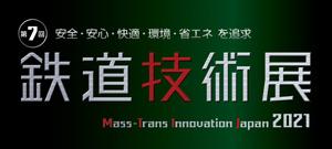 鉄道技術展ロゴ